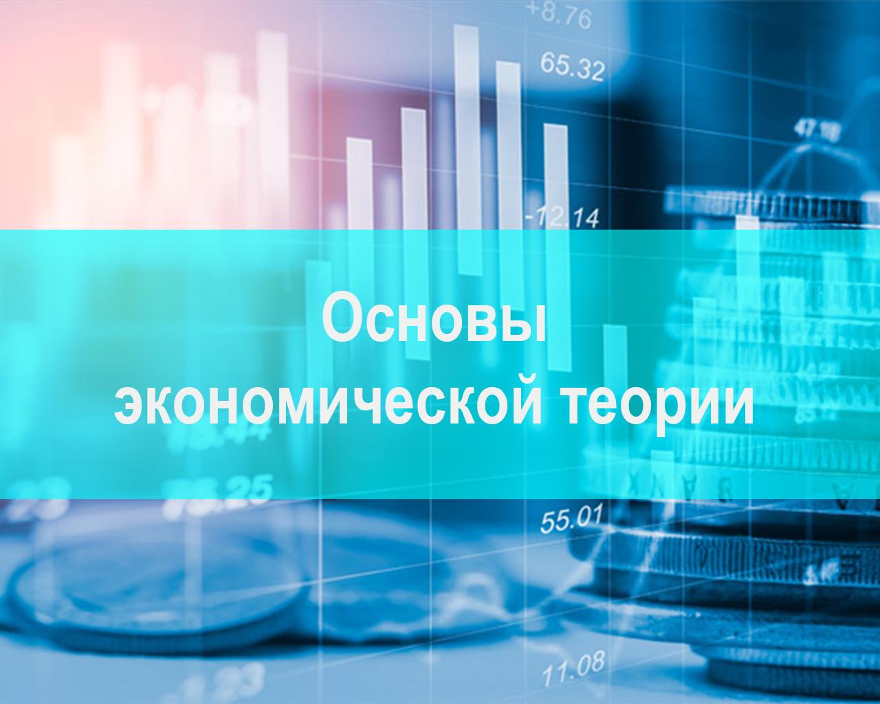 Основы экономической теории (Шатохина Г.А.)