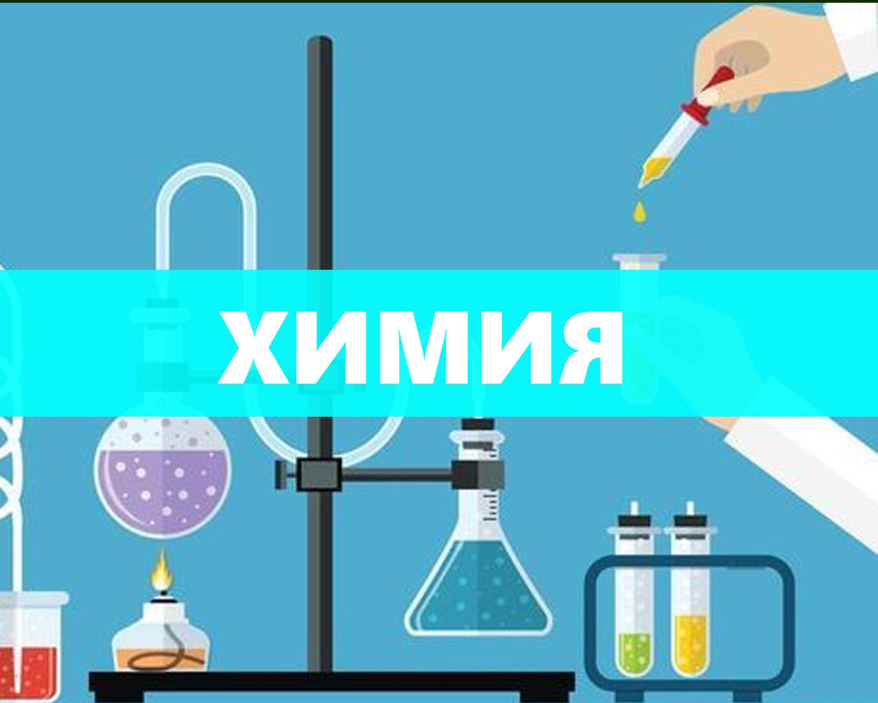 Химия (Мухина Т. В.)