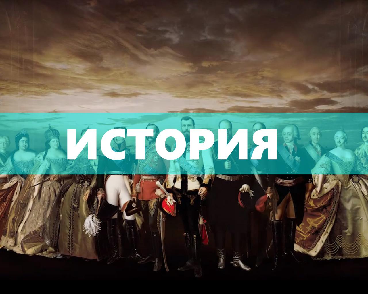 История (Лазаренко Е. И.)