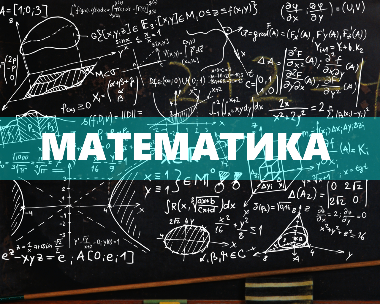 Математика (Сидоренко И.Г.)