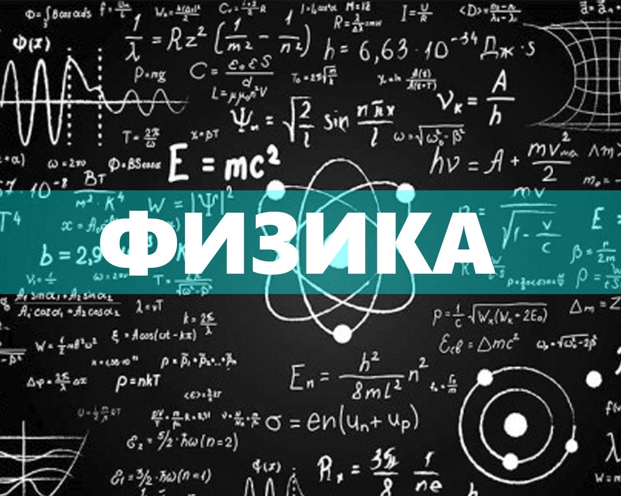 Физика (Гудимова М.В.)