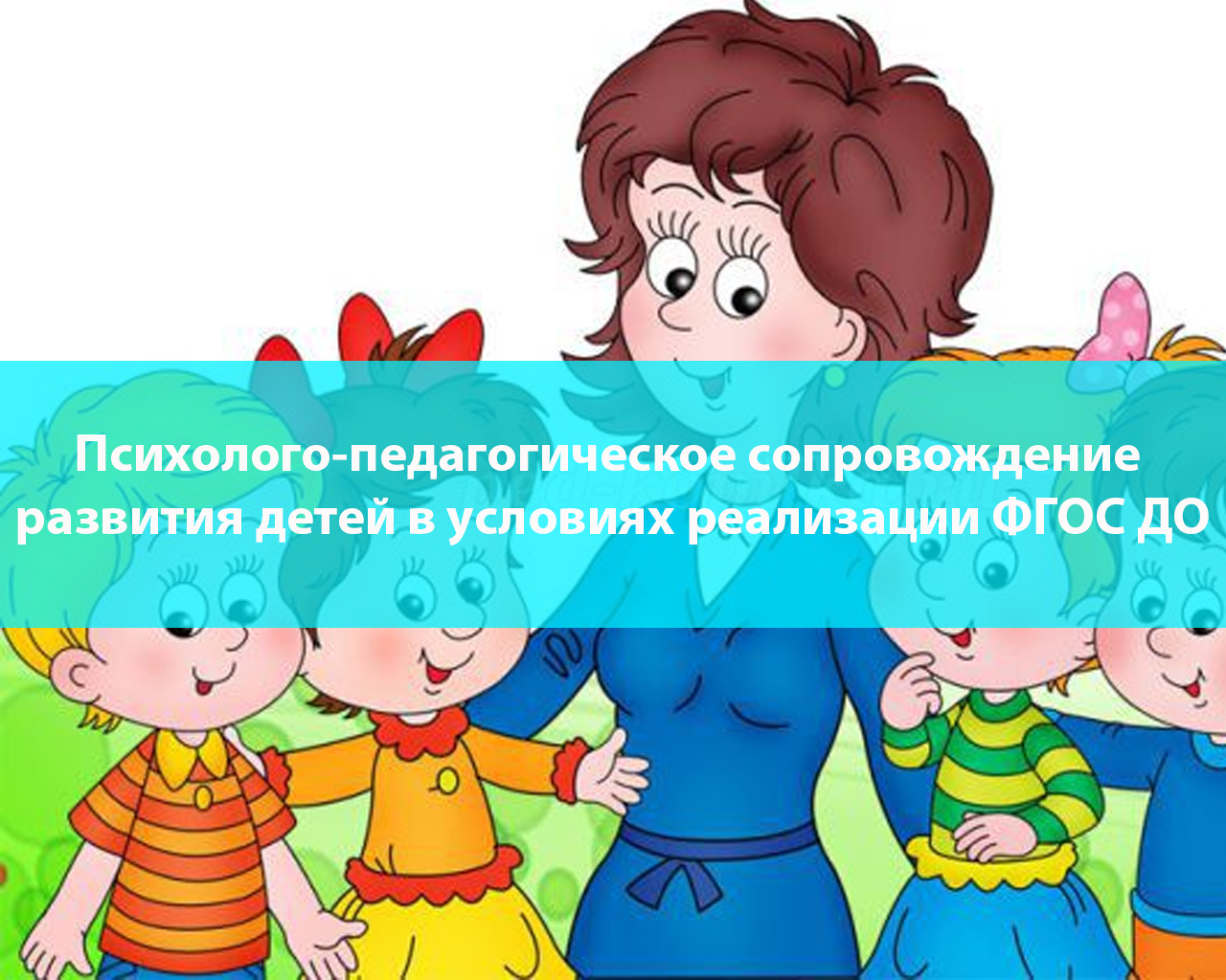 Психолого-педагогическое сопровождение развития детей в условиях реализации ФГОС ДО